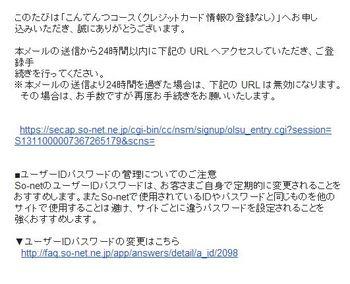登録メール.JPG