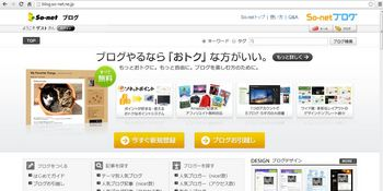 So-netblogトップページ.JPG